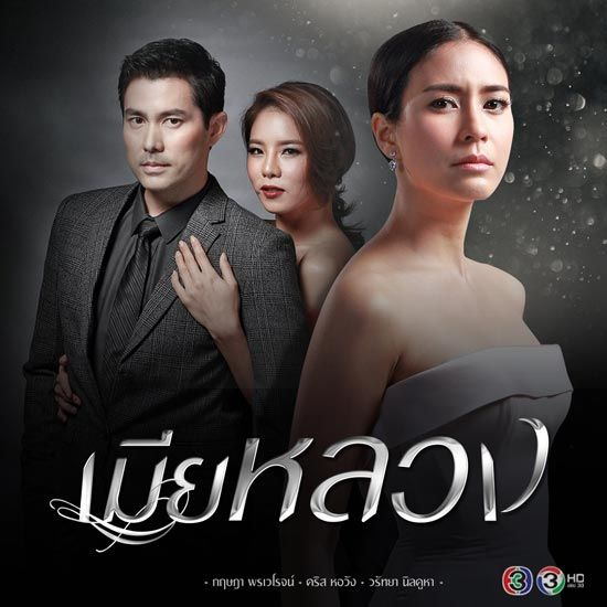 Download Mia Luang OST