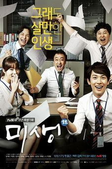 Download Misaeng - Incomplete Life OST
