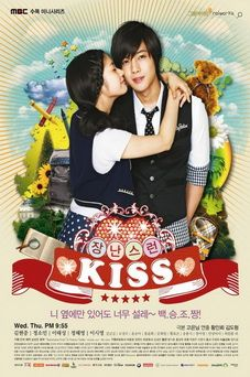 Mischievous Kiss OST