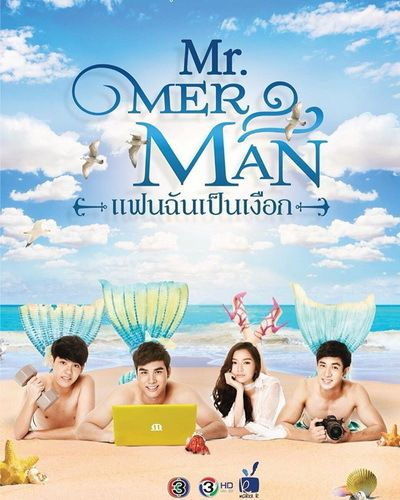Thailand drama Mr. Merman OST