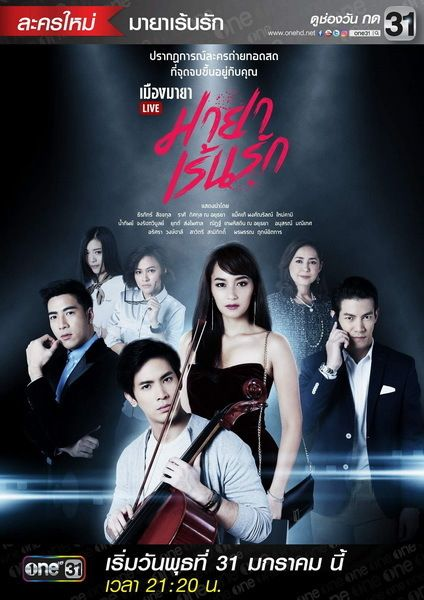 Download Thailand drama Muang Maya Live The Series: Maya Ren Ruk OST