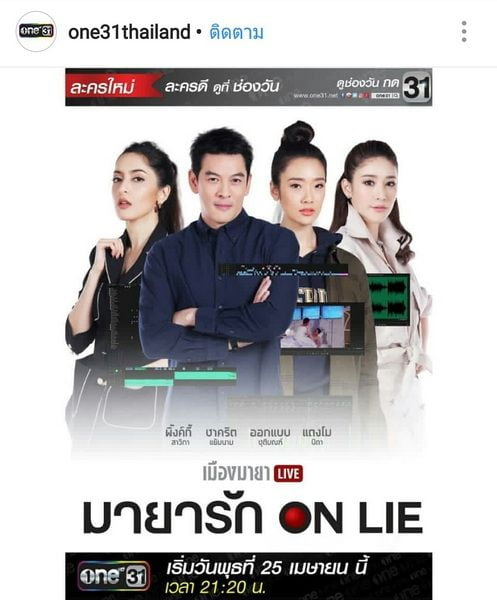 Download Thailand drama Muang Maya Live The Series: Love On Lie OST