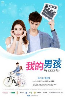 Download Taiwanese drama My Dear Boy OST