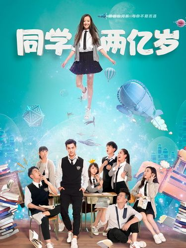 Chinese drama My Classmate from Far Far Away OST