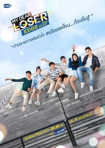 Download Thailand drama My Dear Loser Series: Edge of 17 OST