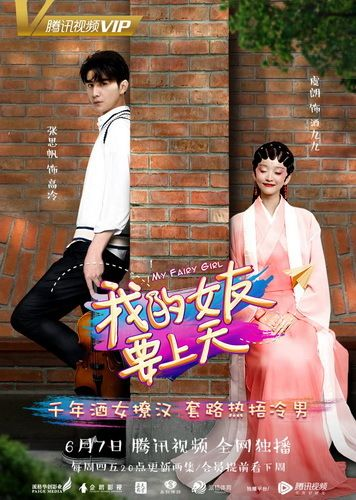 Chinese drama My Fairy Girl OST