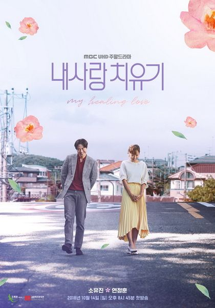 Download My Healing Love OST