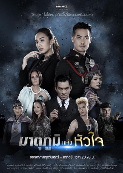 Thailand drama My Hero Series: Heart of the Motherland OST