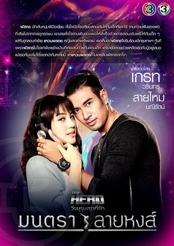 Download Thailand drama My Hero Series: Spell of the Swan Mark OST Part. 2 OST