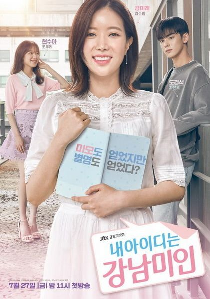 Download My ID is Gangnam Beauty OST