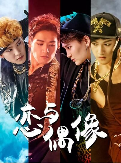 Chinese drama My Idol Season 1 OST