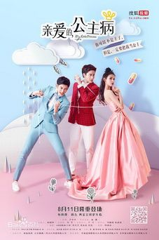 Download Chinese drama My Little Princess OST