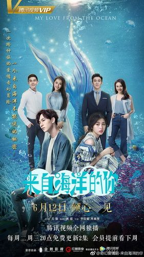 Download Chinese drama My Love from the Ocean OST
