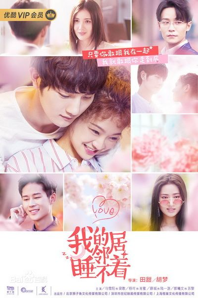 Download My Neighbour Can't Sleep OST