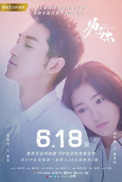 Chinese drama My Story For You OST