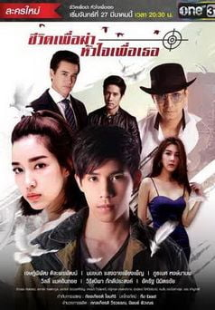 Download Thailand drama My life for me, my heart for you OST