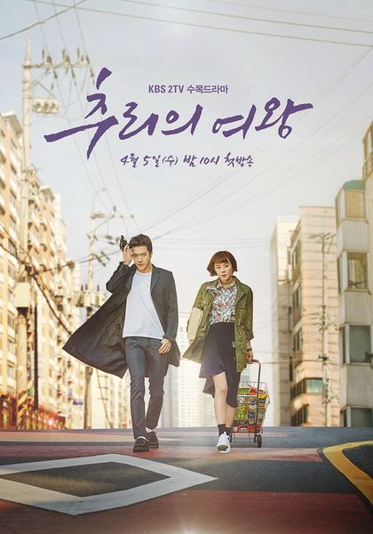 Queen of Mystery OST
