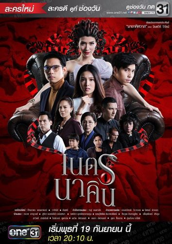 Download Naet Nakin OST