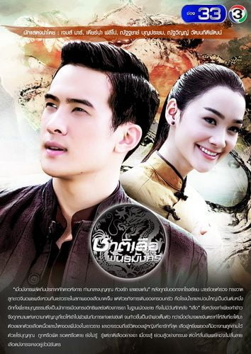 Download National Tiger Dragon OST
