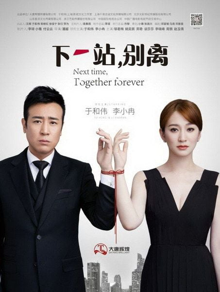 Download Chinese drama Next Time, Together Forever OST