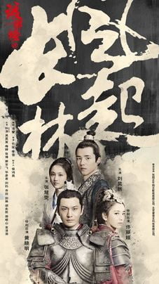 Chinese drama Nirvana in Fire 2: The Wind Blows in Chang Lin OST