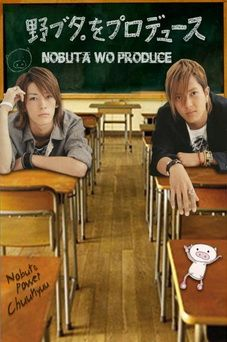 Download Japanese drama Nobuta wo Produce OST