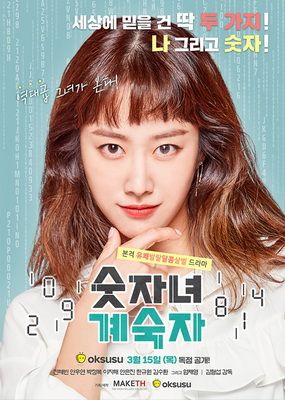 Download Number Woman Gye Sook Ja OST