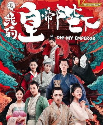 Download Chinese drama Oh! My Emperor OST
