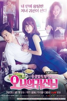 Download Korean drama Oh My Ghost OST