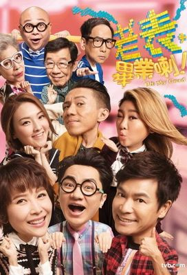 Download Hong Kong drama Oh My Grad OST