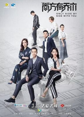 Download Chinese drama Only Side by Side with You OST