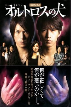 Download Japanese drama Orthros no Inu OST