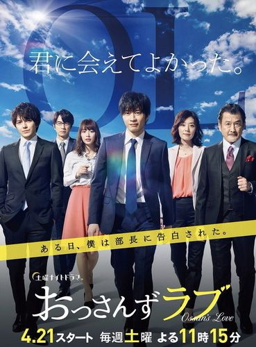 Download Japanese drama Ossan's Love OST