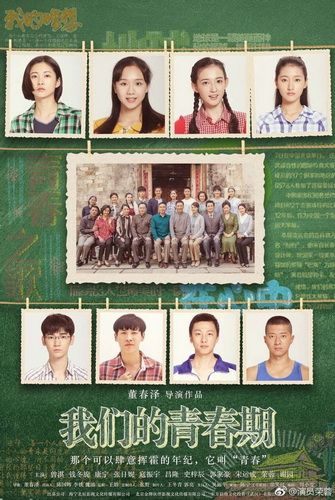 Download Our Youth OST