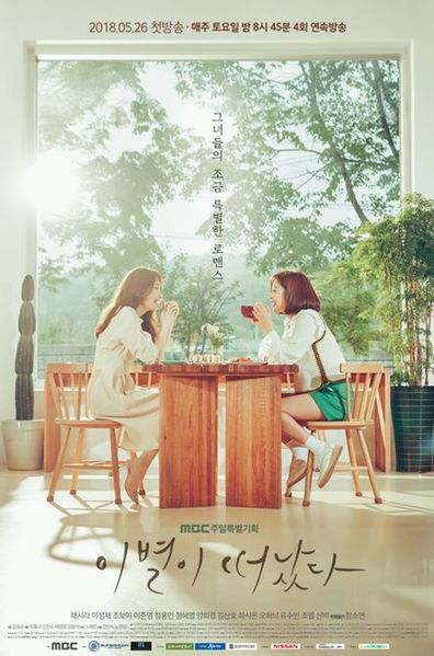 Download Parting Left OST