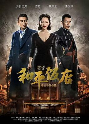 Download Chinese drama Peace Hotel OST