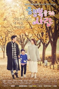 Download Korean drama Person Who Gives Happiness OST