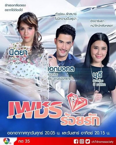 Download Thailand drama Petch Roy Ruk OST