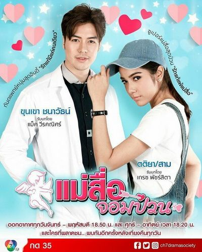 Download Thailand drama Portrait Measue OST