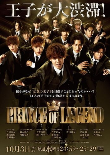 Prince of Legend OST