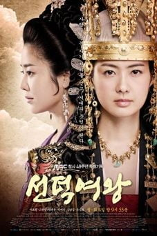Download Queen Seon Duk OST