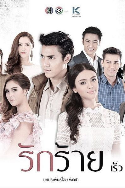 Download Rak Rai OST