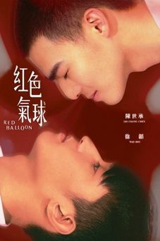 Download Taiwanese drama Red Balloon OST