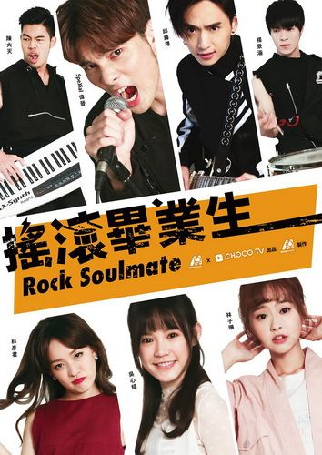 Rock Soulmate OST