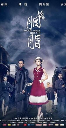 Download Chinese drama Rookie Agent Rouge OST