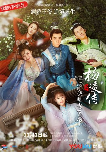 Royal Highness OST