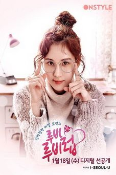 Download Korean drama Ruby Ruby Love OST