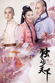 Download Chinese drama Rule The World OST