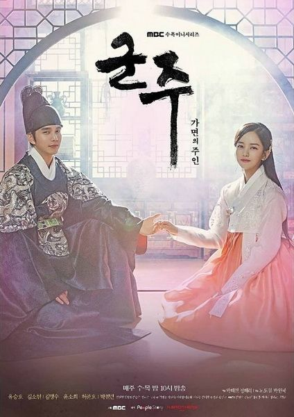 Ruler: Master of the Mask OST