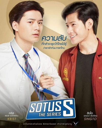 Thailand drama Sotus S: The Series OST